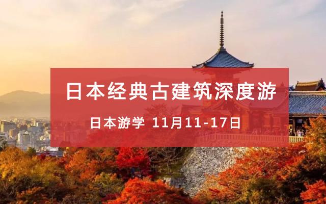 【日本游学】11月11-17日,秋天枫叶季,日本经典古建筑深度游