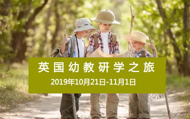 【第44期】英国幼教研学之旅