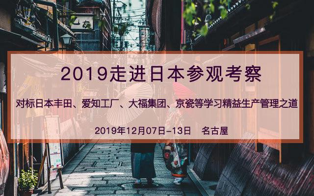 2019走进日本参观考察—对标日本丰田、爱知工厂、大福集团、京瓷等学习精益生产管理之道