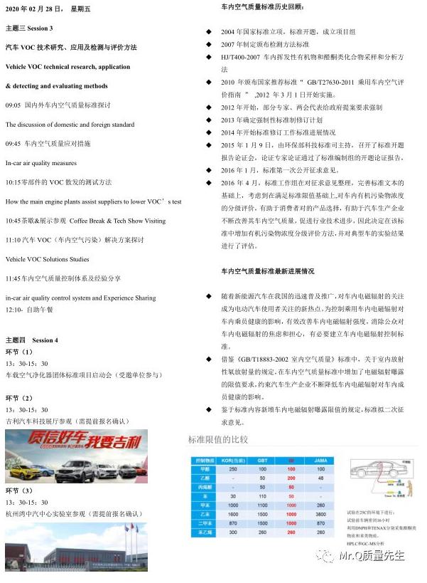 2020第十二届中国车内环境论坛(宁波)