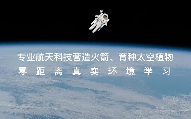 【北京/天津】专业航天科技营!造火箭、育种太空植物,零距离真实环境学习,不用去美国 NASA!7岁起报!(12.24-12.28)