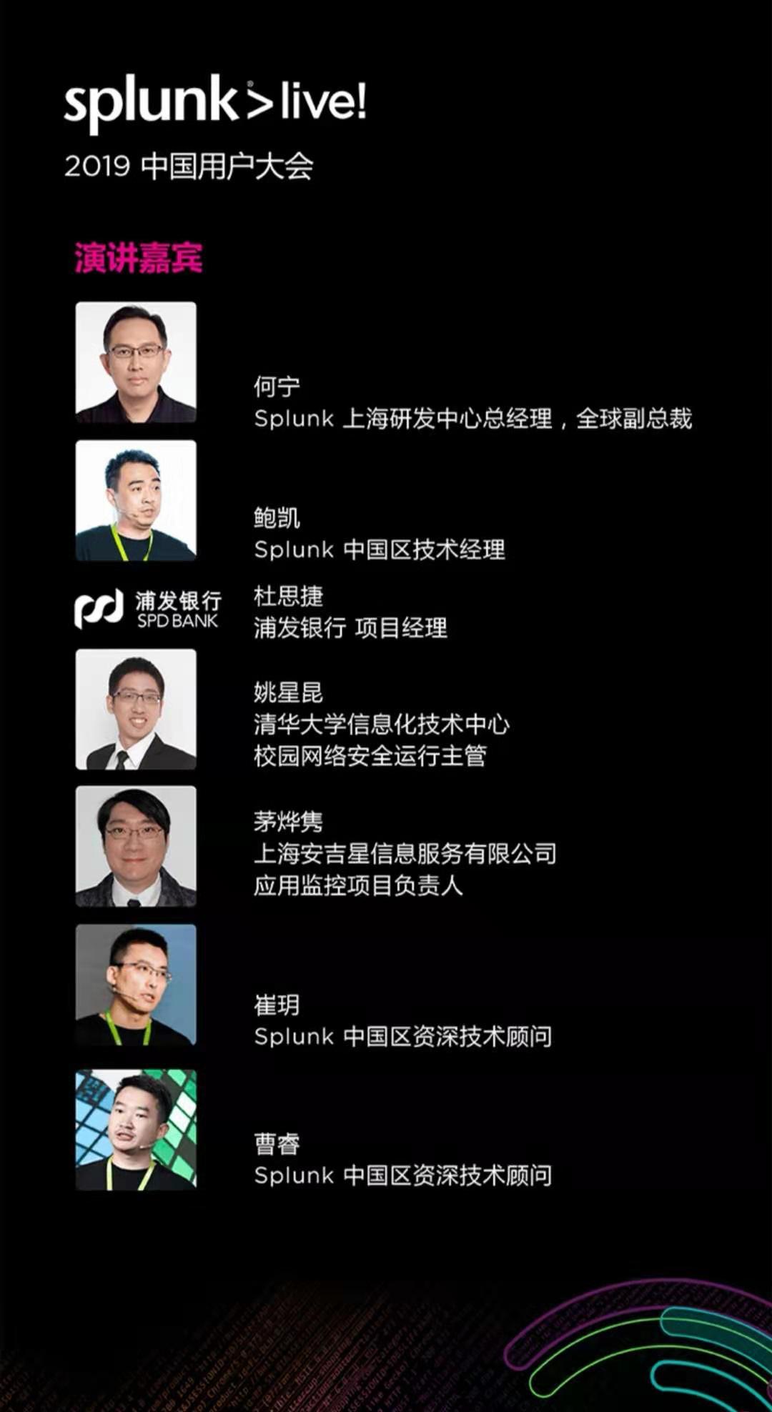 SplunkLive! 2019中国用户大会  (上海)
