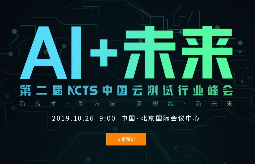 NCTS 第二届中国云测试行业峰会2019(北京)AI+未来