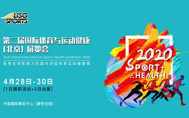 2020第二届国际体育与运动健康(北京)展览会