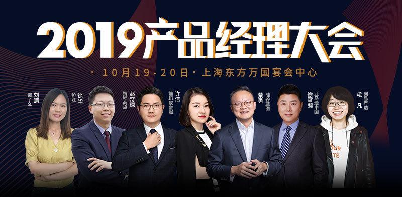 2019上海产品经理大会