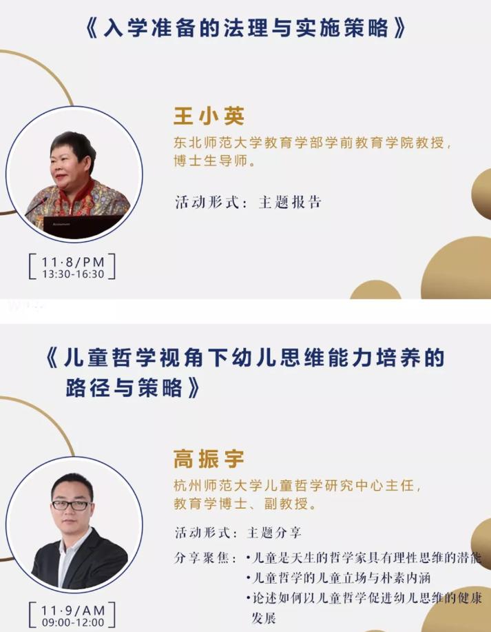 2019第七届西部幼教论坛(成都)