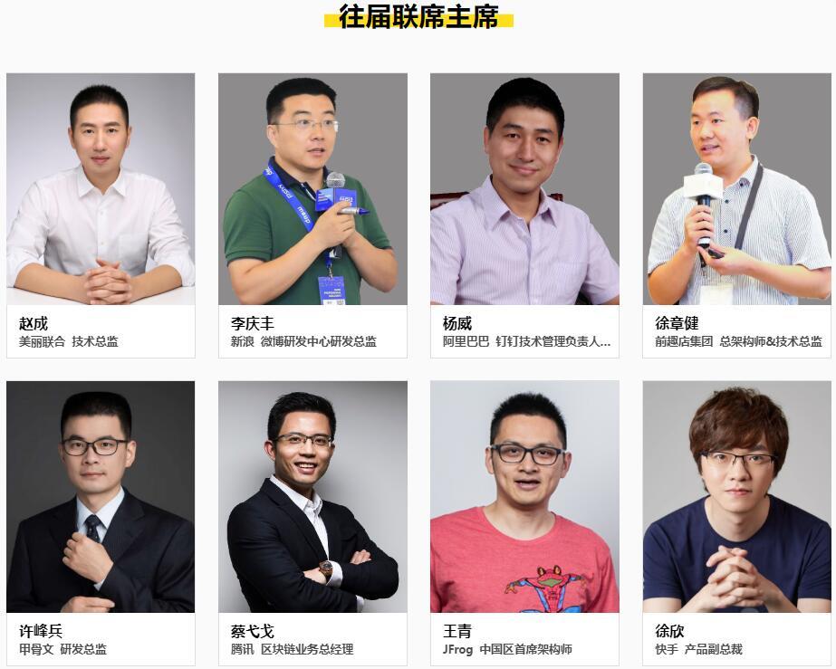2019 第八屆TOP100軟件案例研究峰會(TOP100summit)-北京
