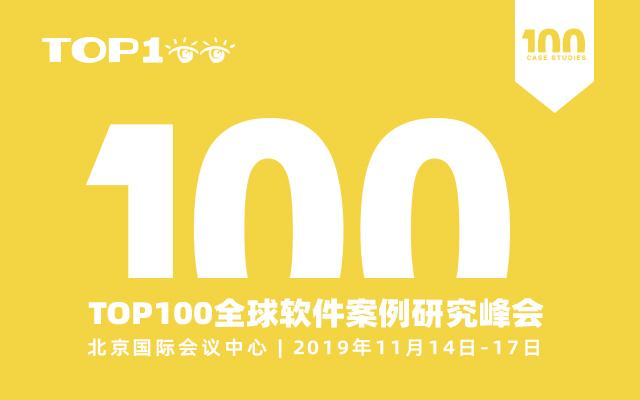 2019 第八届TOP100软件案例研究峰会(TOP100summit)-北京