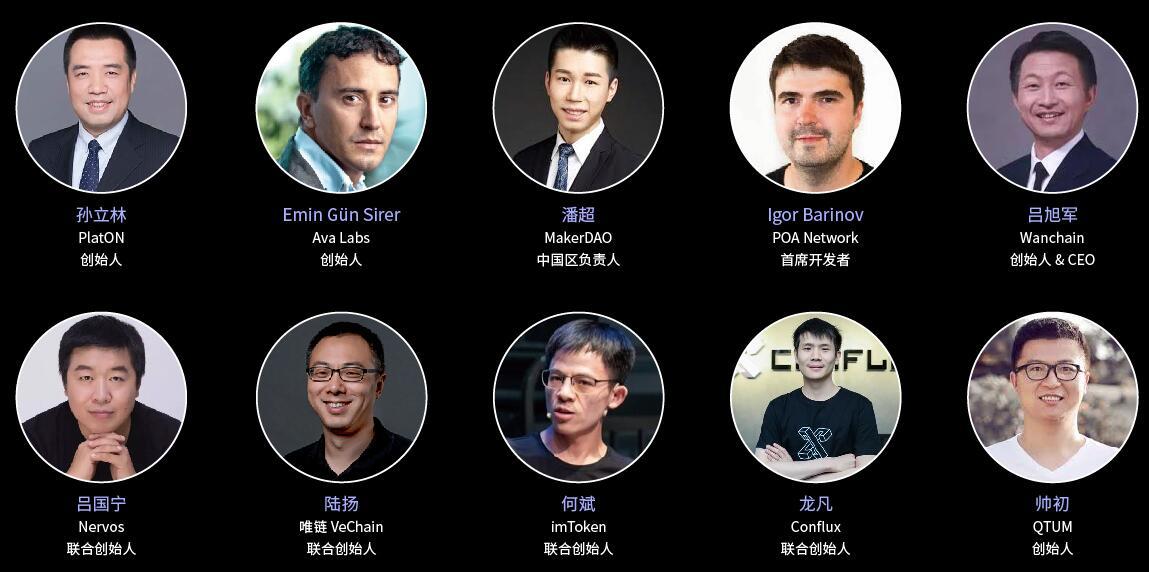Proof of Value 价值共识大会 2019 · 上海(区块链峰会)