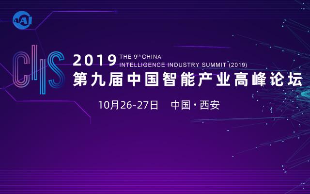 2019CIIS第九届中国智能产业高峰论坛(西安)