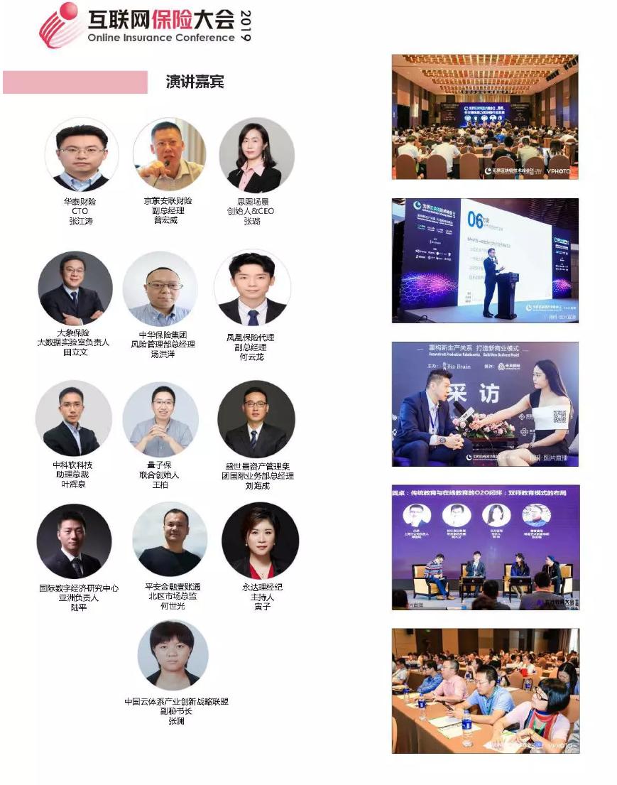 互联网保险大会2019 10.15 北京