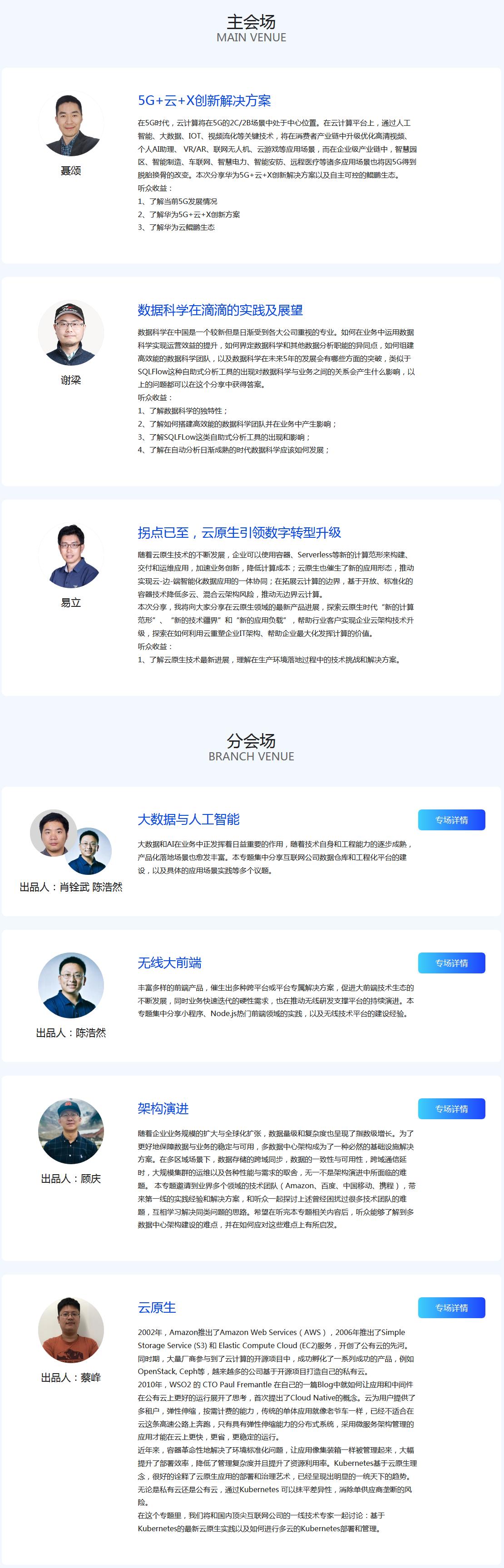 2019攜程技術峰會
