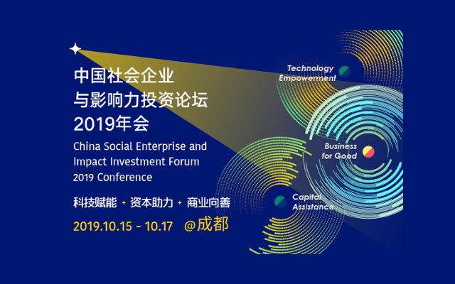 中国社会企业与影响力投资论坛2019年会
