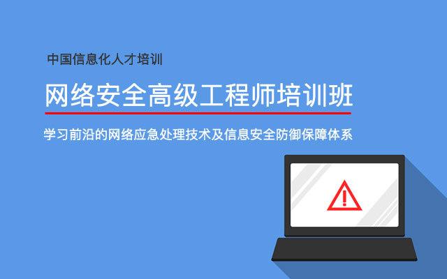 2019网络安全高级工程师培训班(10月苏州班)