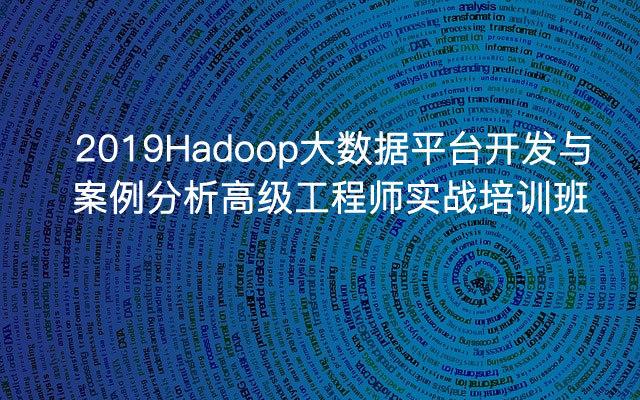 2019Hadoop大数据平台开发与案例分析高级工程师实战培训班(11月珠海班)