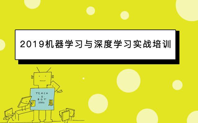 2019机器学习与深度学习实战培训(10月深圳班)