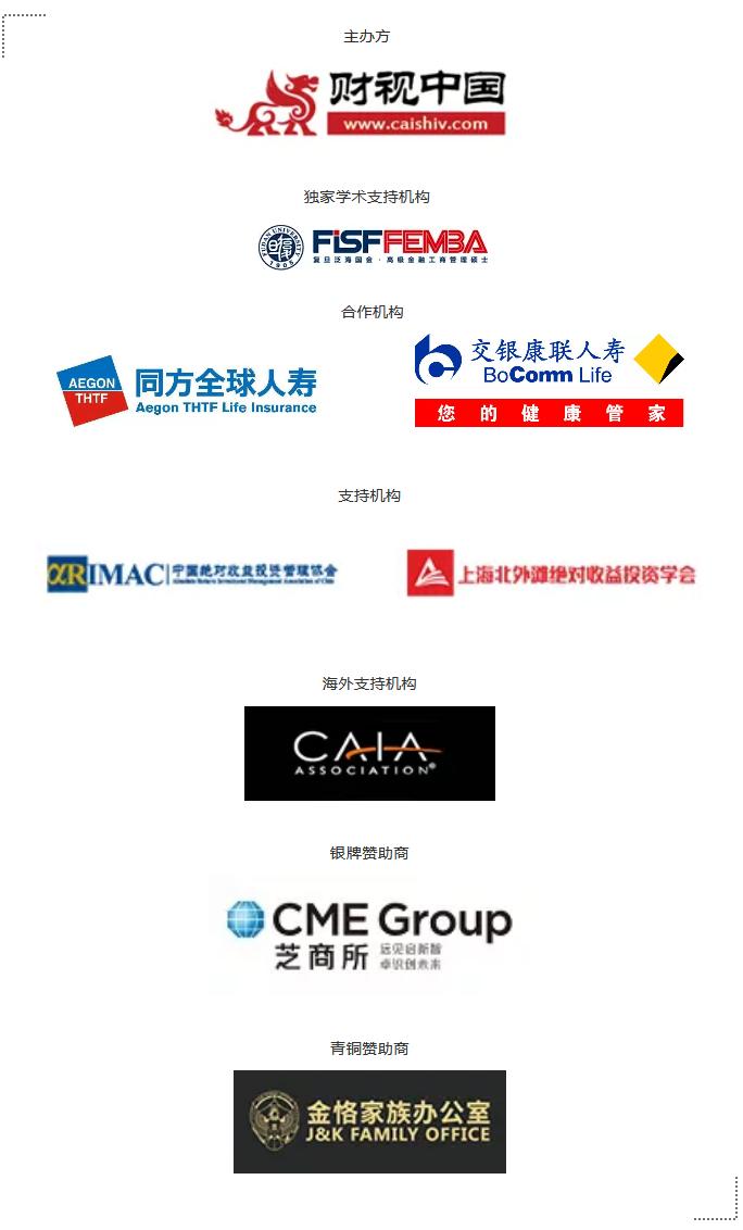 2019第八届HED峰会·北京
