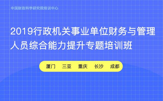 2019行政机关事业单位财务与管理人员综合能力提升专题培训班(11月三亚市)