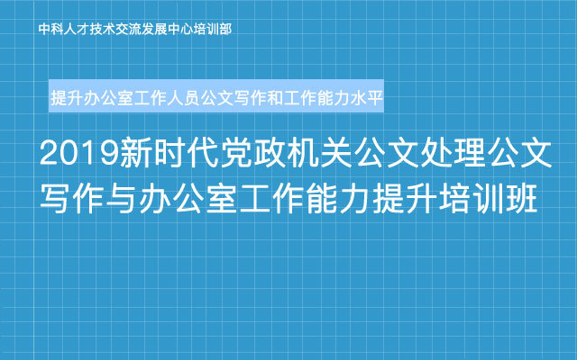 2019新时代党政机关公文处理公文写作与办公室工作能力提升培训班(10月厦门班)