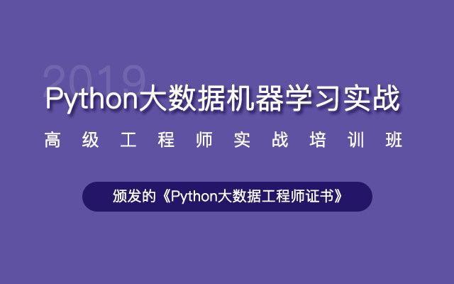 2019Python大数据机器学习实战高级工程师实战培训班(12月北京班)