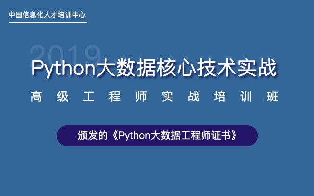 2019Python大数据核心技术实战高级工程师实战培训班(11月珠海班)