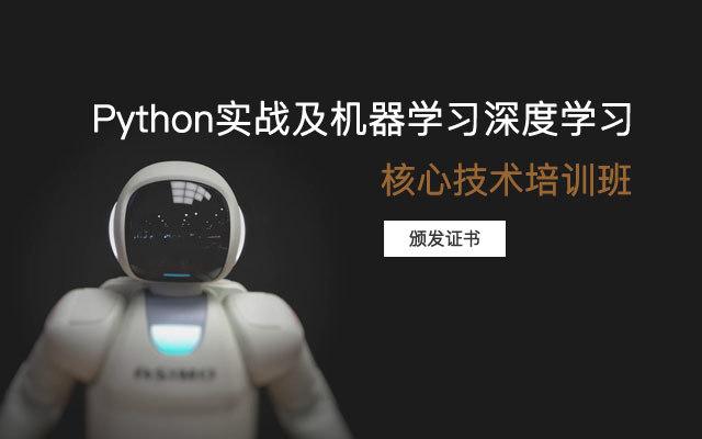2019 Python实战及机器学习(深度学习)核心技术培训班(4月北京班)