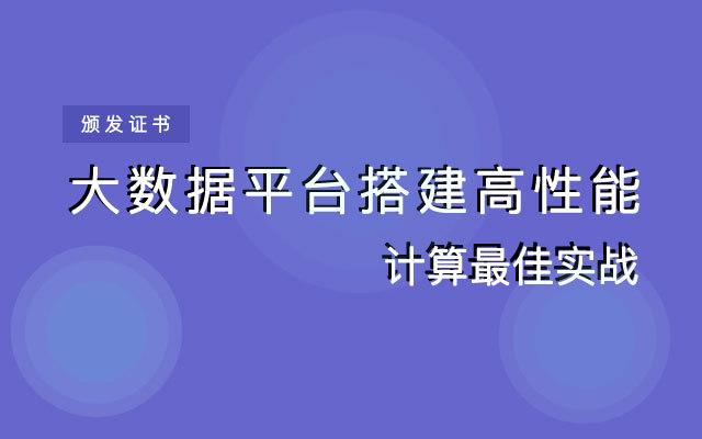 2019大数据平台搭建高性能计算最佳实战(9月郑州班)