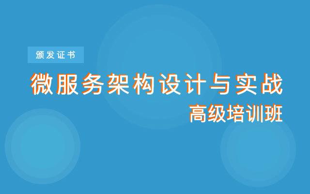 2019微服务架构设计与实战高级培训班(12月北京班)