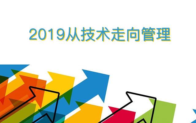 2019从技术走向管理(12月上海班)