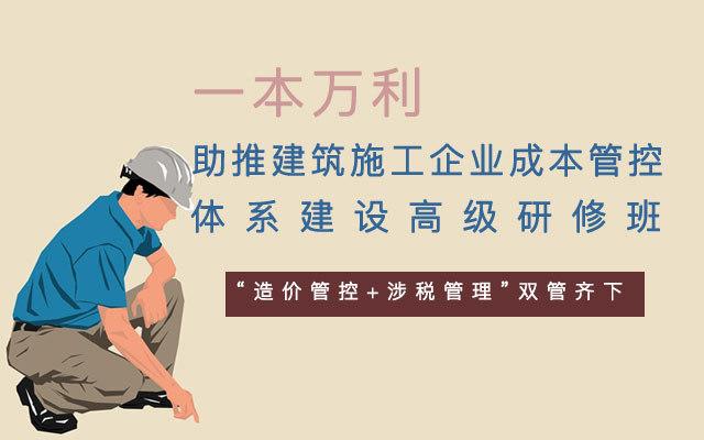 一本万利——助推建筑施工企业成本管控体系建设高级研修班2019(10月北京班)
