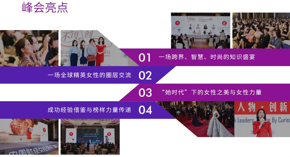 """2019第四届中国财经女性领导力峰会 ——""""赋能她时代,绽放她力量""""(上海)"""