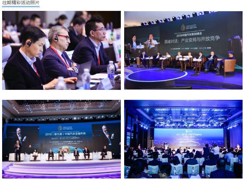2019中國汽車產業峰會