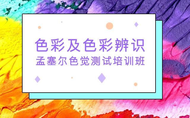 【上海】色彩及色彩辨识&孟塞尔色觉测试培训班(2019-12-05)