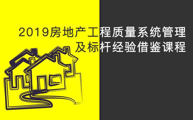 2019房地产工程质量系统管理及标杆经验借鉴课程(上班)