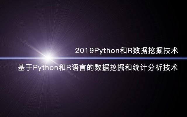 2019Python和R数据挖掘技术-基于Python和R语言的数据挖掘和统计分析技术(10月上海班)
