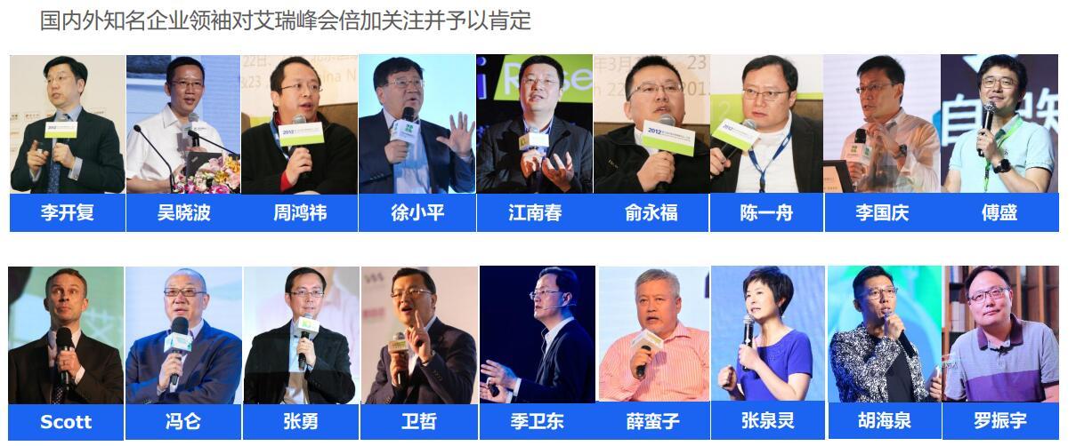 2019艾瑞(上海)年度高峰會議