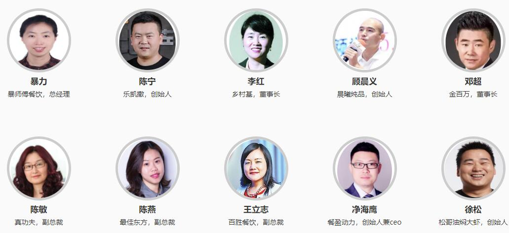 2019第七屆中國智慧餐飲創新峰會(廣州)