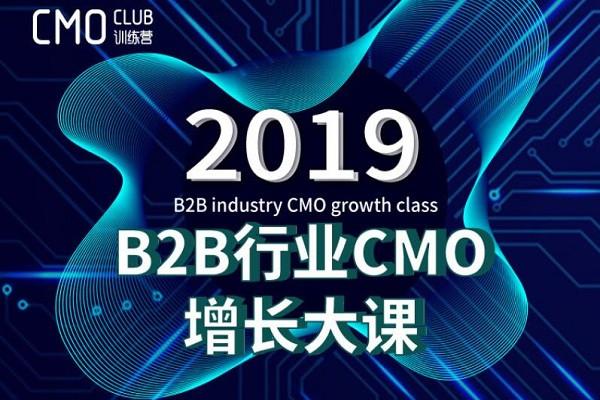 2019B2B行业CMO增长大课