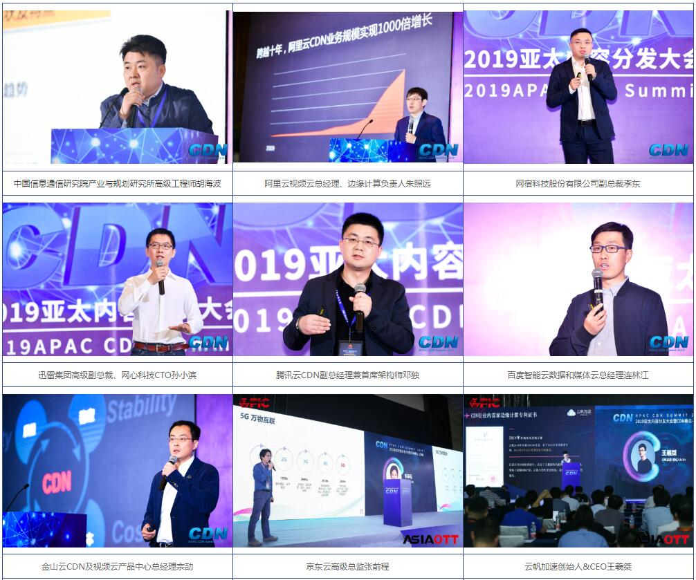 2019亞太內容分發大會暨CDN峰會廣東站