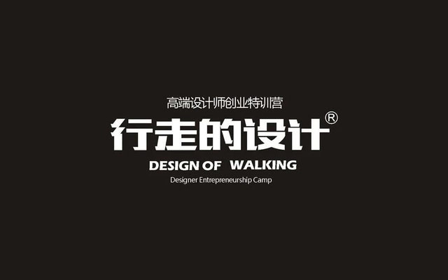 《行走的设计》21期设计师创业特训营(12月温州班)