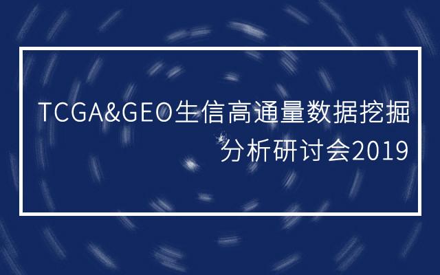 TCGA&GEO生信高通量数据挖掘分析研讨会2019(11月哈尔滨班)