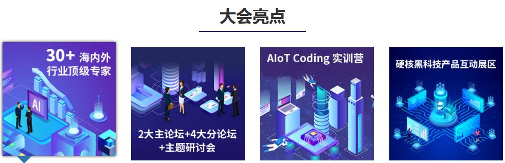 嵌入式智能国际大会2019