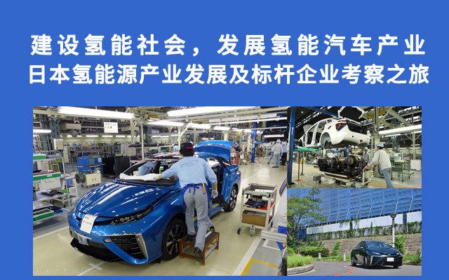 日本氢能源产业发展及标杆企业考察之旅