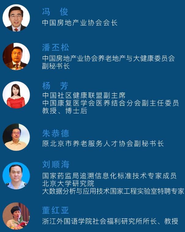 2019第三屆國民健康養老產業創新峰會暨第二屆錢江國際康復教育高峰論壇