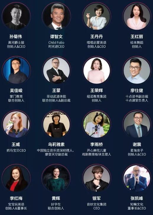 ACE2019全球素質教育行業峰會暨第三屆國際素質教育展