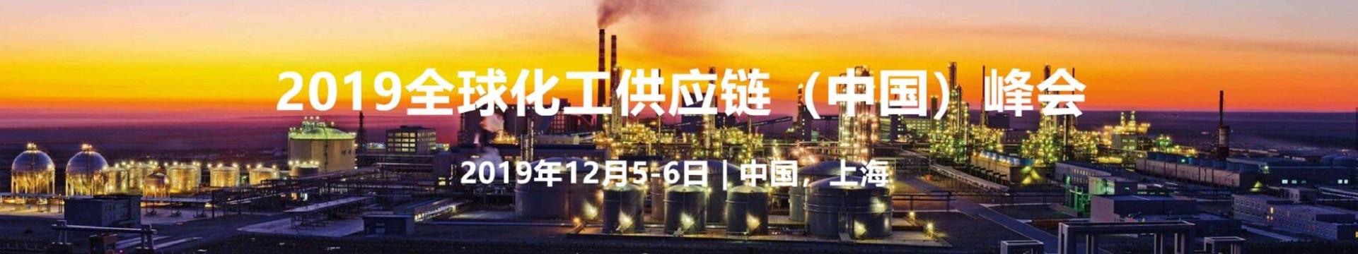 2019全球化工供应链(中国)峰会