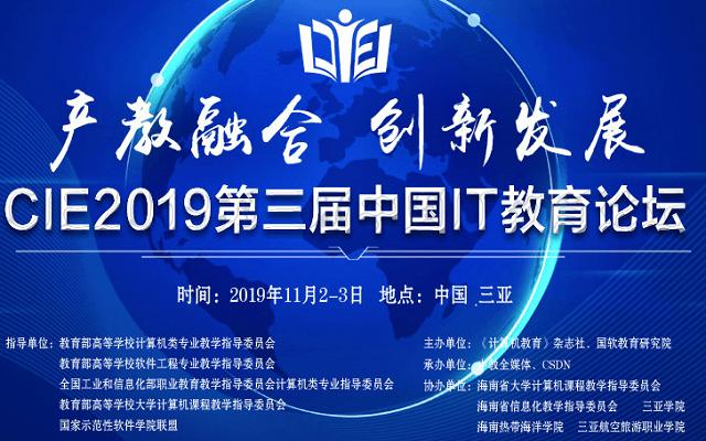 CIE2019第三届中国IT教育论坛