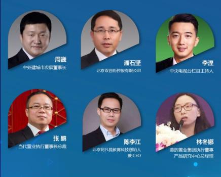 第十五届中国地产金融年会—暨首届城市发展论坛