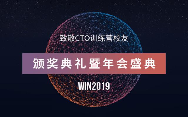 2019LeaTech全球CTO领导力峰会暨CTO年会(北京)