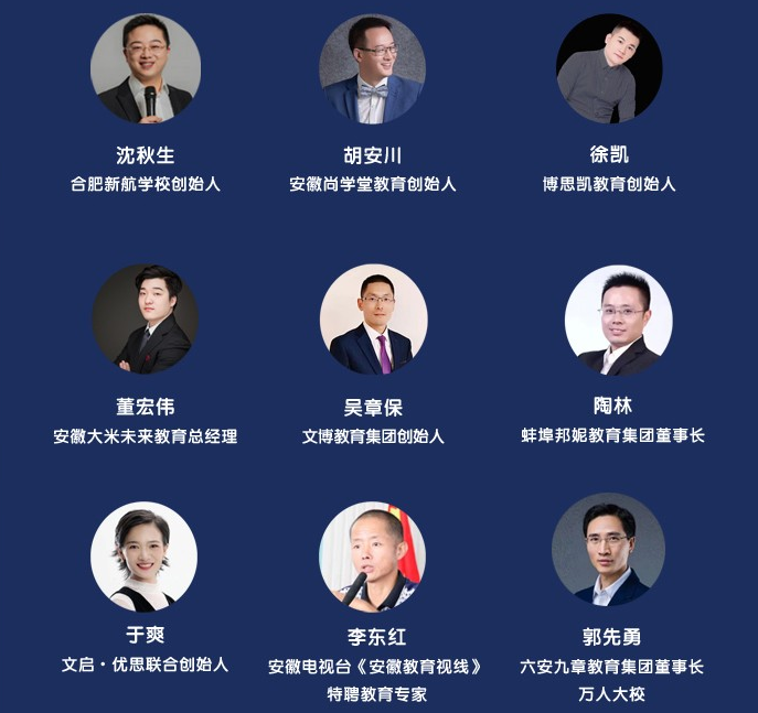 2020中国教育行业发展论坛(合肥)